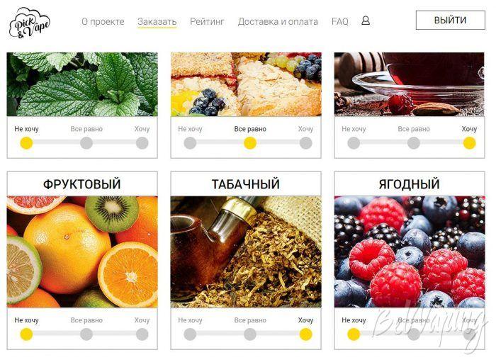Заказ набора от Picknvape.ru - выбор предпочтений