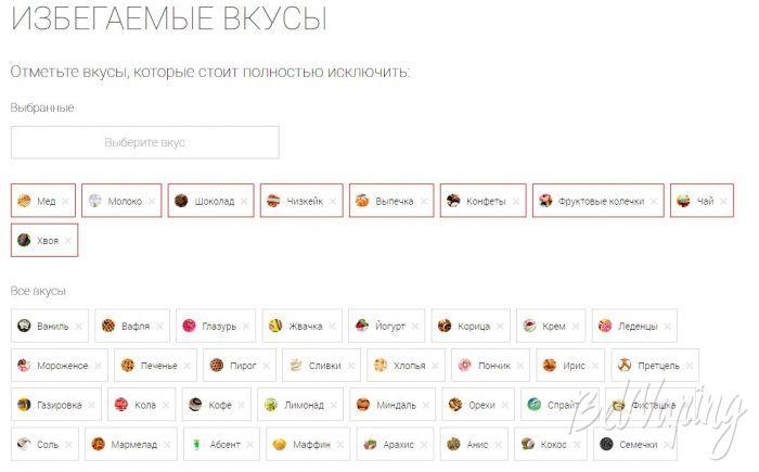 Заказ набора от Picknvape.ru - запрет вкусов