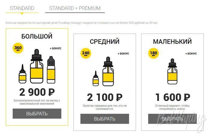 Заказ набора от Picknvape.ru - выбор комплекта