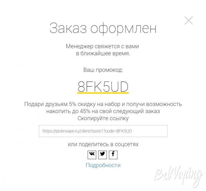 Заказ набора от Picknvape.ru - промокод