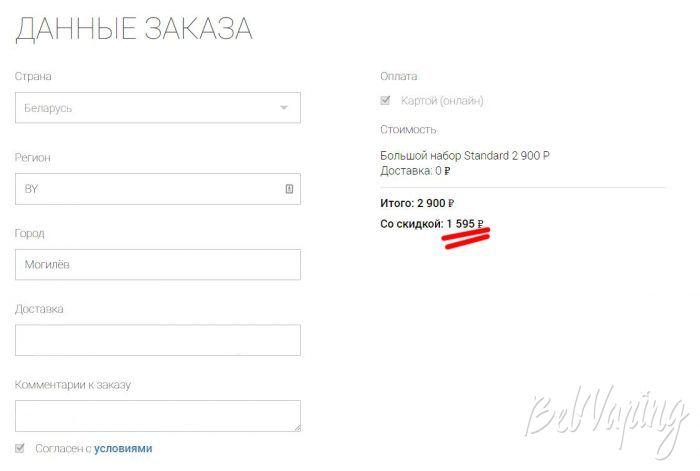 Заказ набора от Picknvape.ru - ввод адреса