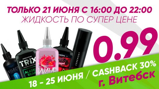 Акция SigaretNET на Smoke Kitchen в Витебске