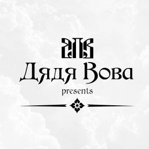 Дядя Вова Presents