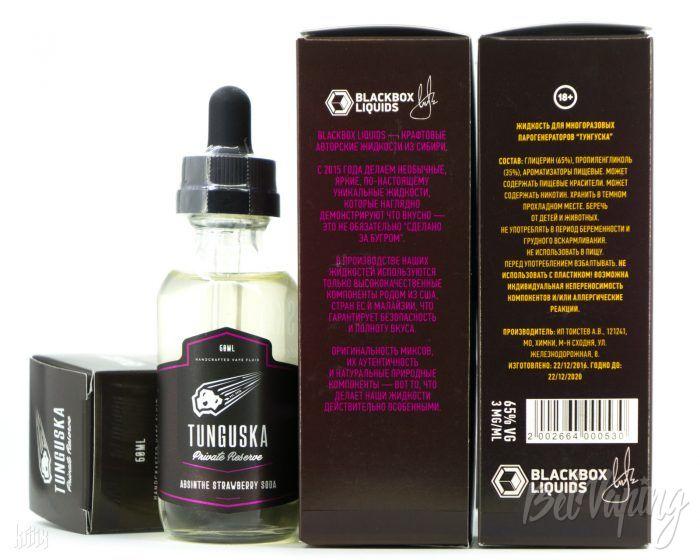 Тара и упаковка жидкости Tunguska Private Reserve