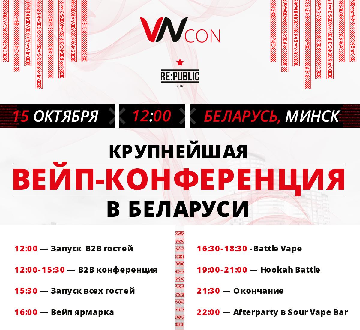 Крупнейшая вейп-конференция в Беларуси VN CON
